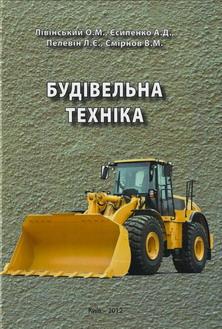 К-Будівелтна техніка20pr