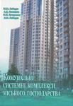 К-Комунальни системні комплекси...-150